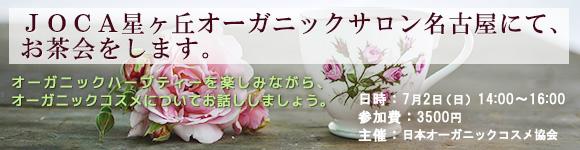 JOCA星ヶ丘オーガニックサロン名古屋にて、お茶会をします。 オーガニックハーブティーを楽しみながら、 オーガニックコスメについてお話ししましょう。  日時 7月2日(日) 14:00-16:00 費用 3500円 主催 日本オーガニックコスメ協会