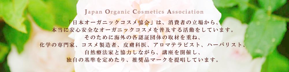 「日本オーガニックコスメ協会」は、消費者の立場から、 本当に安心安全なオーガニックコスメを普及する活動をしています。 そのために海外の各認証団体の取材を重ね、 化学の専門家、コスメ製造者、皮膚科医、アロマテラピスト、ハーバリスト、 自然療法家と協力しながら、講座を開催し、 独自の基準を定めたり、推奨品マークを提唱しています。