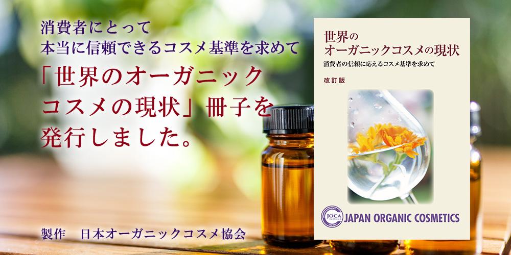 消費者にとって本当に信頼できるコスメ基準を求めて 「世界のオーガニックコスメの現状」冊子を発行しました。                     製作 日本オーガニックコスメ協会