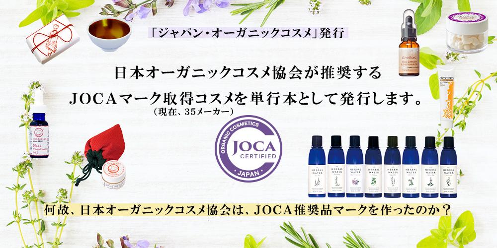 日本オーガニックコスメ協会が推奨するJOCAマーク取得コスメ(現在、35メーカー)を単行本として発行します。  何故、日本オーガニックコスメ協会は、JOCA推奨品マークを作ったのか?