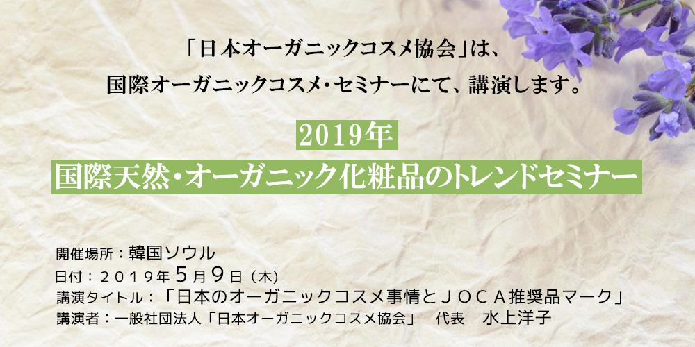 「日本オーガニックコスメ協会」は、 国際オーガニックコスメ・セミナーにて、講演します。