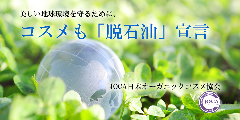 美しい地球環境を守るために、 コスメも「脱石油」宣言  JOCA日本オーガニックコスメ協会