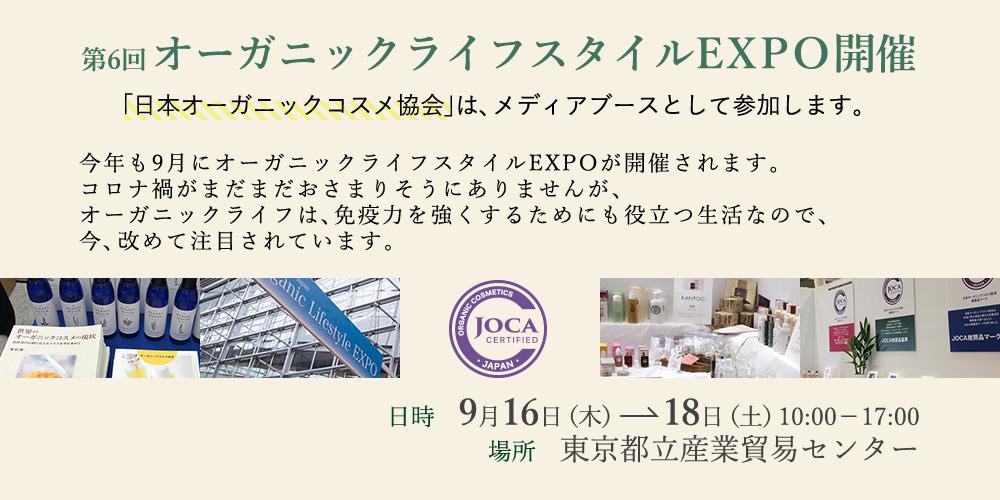 今年も9月にオーガニックライフスタイルEXPOが開催されます。  コロナ禍がまだまだおさまりそうにありませんが、  オーガニックライフは、免疫力を強くするためにも役立つ生活なので、  今、改めて注目されています。  日本オーガニックコスメ協会は、メディアブースとして参加します。